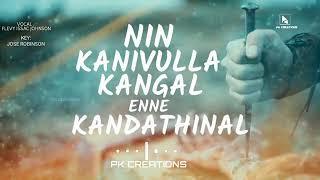 Nin Kanivulla Kangal Um Azhagana Kangal Tamil In Malayalam