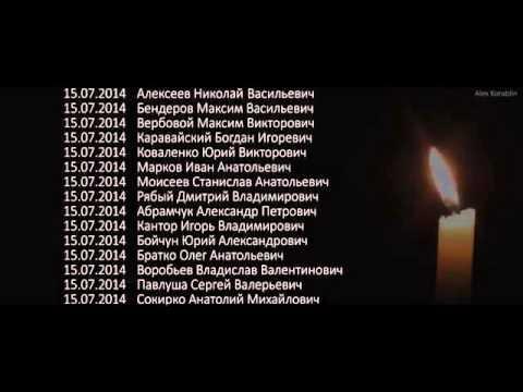 Вечаная Память Список Погибших ГЕРОЕВ на Востоке УКраины 2014 АТО   Мамо не плач HD