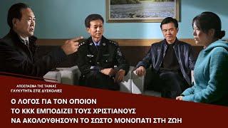 Ελληνικές ταινίες «Γλυκύτητα στις δυσκολίες» (3) - Γιατί το Κινεζικό Κομμουνιστικό Κόμμα δεν επιτρέπει στους χριστιανούς να βαδίσουν στο σωστό μονοπάτι της ζωής;