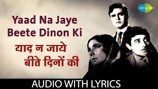 Yaad Na Jaye Beete Dinon Ki with lyrics | याद ना जाये बीते दिनों की | Mohammed Rafi | Dil Ek Mandir