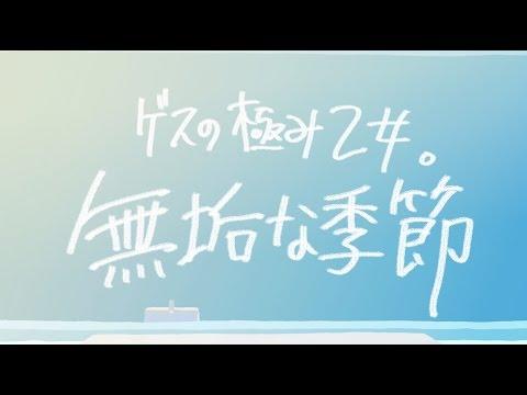 ゲスの極み乙女。- 無垢な季節 (Short.ver) - YouTube