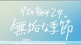 ゲスの極み乙女。- 無垢な季節 (Short.ver) thumbnail
