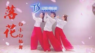 落花 舞蹈教学练习室 TS白小白 choreography