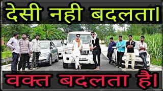 Desi Nhi Badalta Waqt Badalta He||Or Desi Adalat|| By -Droll Boys||Droll Boys|| Feat Monty Dhiman...