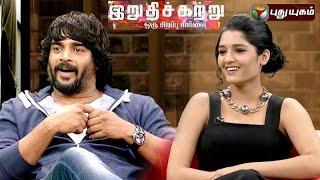 irudhi-suttru-movie-sirappu-paarvai-2016-puthuyugam-tv