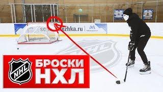 КАК БРОСАЮТ В НХЛ | Тренировка финтов и бросков | Часть 2.