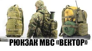 Обзор многоцелевой лёгкий рюкзак ВЕКТОР (арт К09). MBC Россия