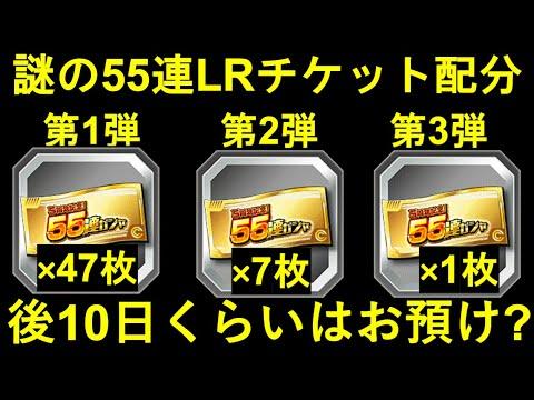 55 方 バトル 集め ドッカン 連 ガチャ チケット