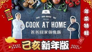 【全聯福利中心】2019爸爸回家做晚飯-豐盛年菜教學