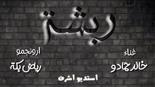 خالد حمادو 2019🔥🔥😍🌼حطلي اغاني ربشة  كوفر محمد السالم