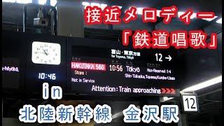 接近メロディー 「鉄道唱歌」  in 北陸新幹線 金沢駅  2019/07/15