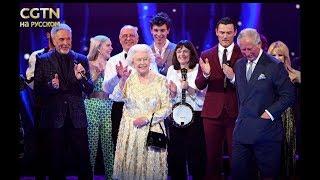 Свой 92-й день рождения королева Великобритании Елизавета II отметила, посетив концерт в ее честь