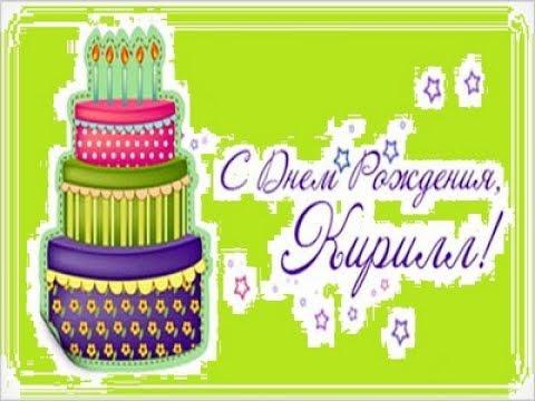 Необычное видео поздравление  с днем рождения для Кирилла