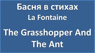 English Poems: The Grasshopper And The Ant (текст, перевод слов, транскрипция)
