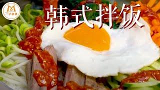 【一米媽媽】用剩饭做的韩式拌饭,贼香