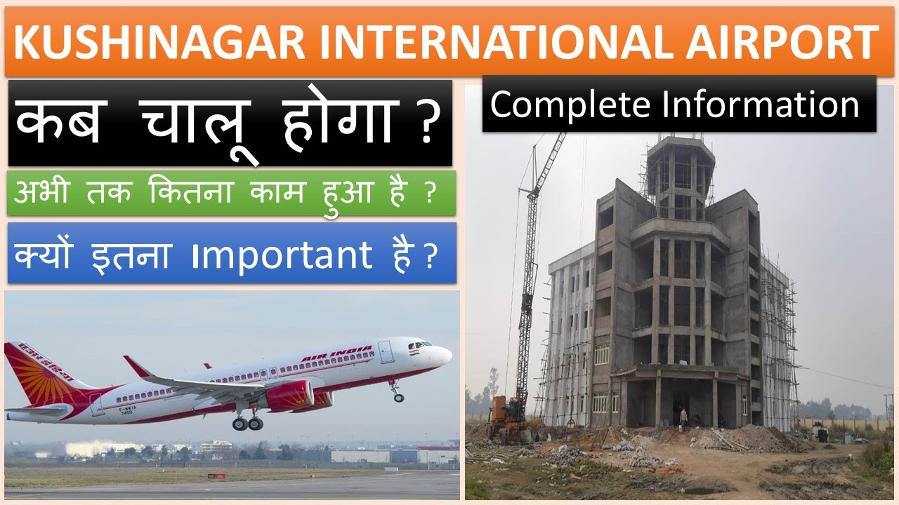 Kushinagar International Airport- Complete Information | कुशीनगर एयरपोर्ट  | Papa Construction