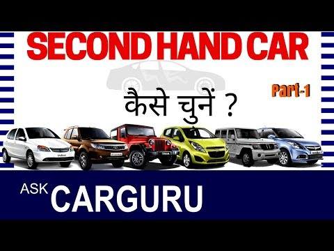 Second Hand Car, Good or Bad ? Part 1, सोच लीजिये