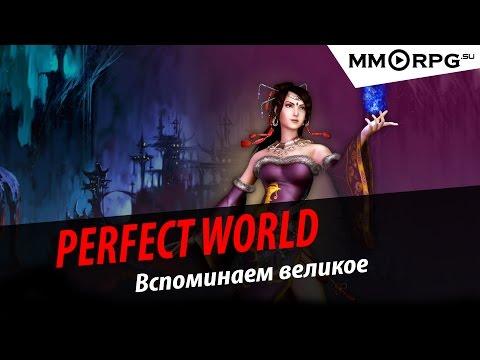 Perfect World. Вспоминая великое!
