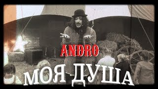 Andro - Моя душа