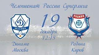 Динамо (Москва) - Родина (Киров)