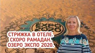 Дубай 2021. Стрижка в отеле. Супермаркеты ОАЭ готовы к Рамадану.  Озеро ЭКСПО 2020 в Дубае.