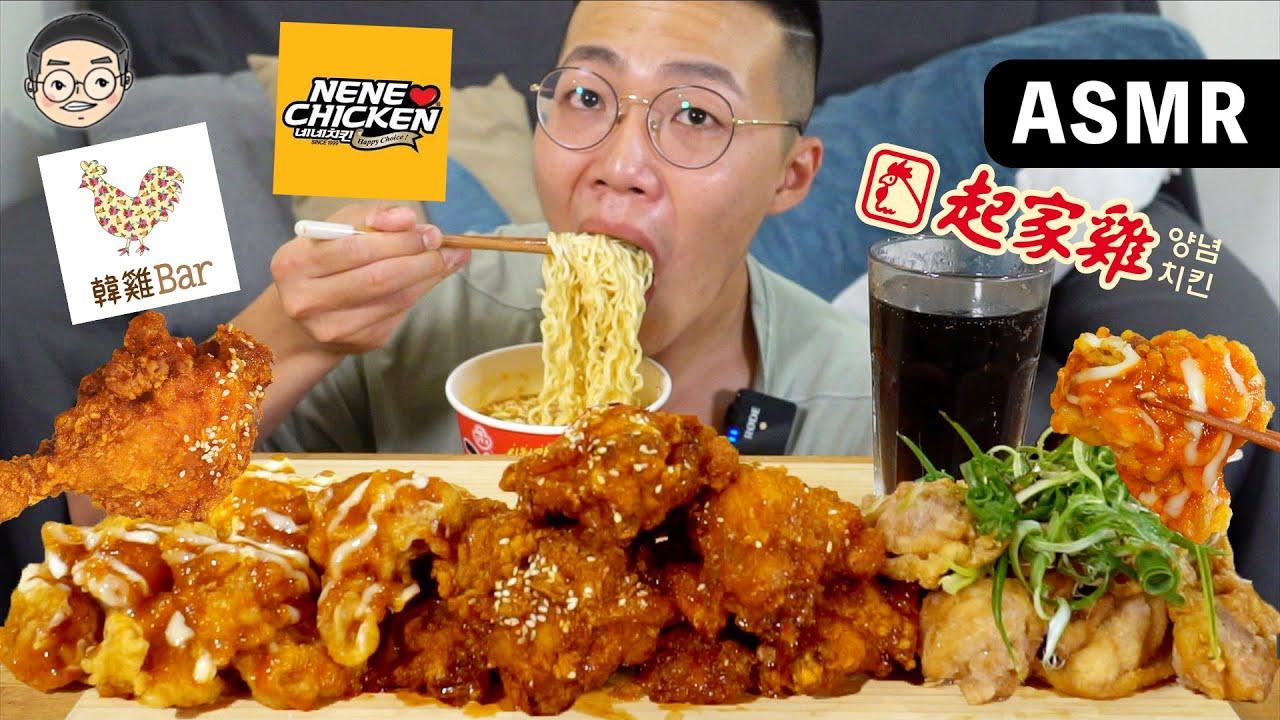 [MUKBANG ASMR]吃播韓國炸雞評比,網友激推的真的好吃嗎?먹방 치킨 |치킨 FRIED CHICKEN EATING SOUNDS|挑嘴男ASMR