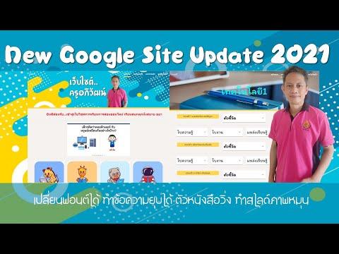 New Google Site Update ทำเว็บสวยๆ เปลี่ยนฟ้อนต์ได้ ยุบข้อความได้