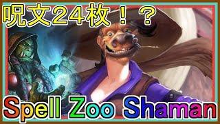 【ミニオン3種で横並べ!?】スペルZooシャーマンでランク戦!【ハースストーン】