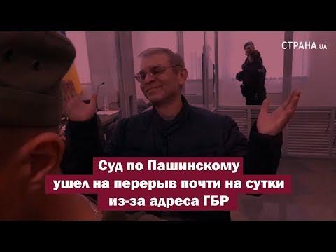 Поцелуй руки Черновил и речь Турчинова. Как прошёл суд по Пашинскому
