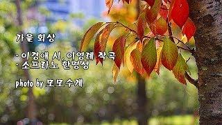 가을 회상 /이경애 시, 이영례 작곡/소프라노 한명성 & photo by 모모수계