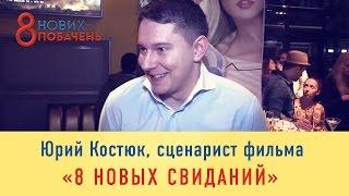"""Я бы добавил Монику Беллуччи"" - Юрий Костюк, сценарист фильма ""8 новых свиданий"""