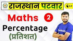 3:30 PM - Rajasthan Patwari 2019 | Maths by Sahil Sir | Percentage (рдкреНрд░рддрд┐рд╢рдд)
