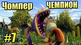 ДРЕВНЕЕ САДОВОЕ ПОБОИЩЕ! #7 — Plants vs Zombies Garden Warfare 1 {PS4} — ЧОМПЕР ЧЕМПИОН