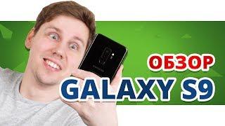 Почему не стоит покупать Galaxy S9+? ➔ Обзор Samsung Galaxy S9