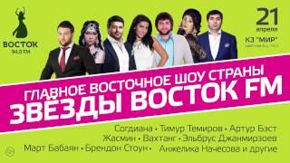 Звезды Восток FM  - 21 апреля 2017 анонс