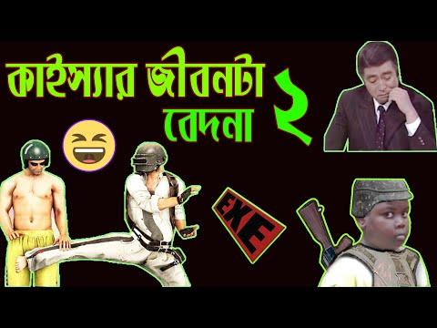 কাইস্যার-জীবনটা-বেদনা-পার্ট-২-!!-kaissar-jibonda-bedona-2020-dubbing