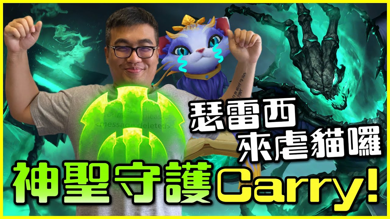 【MiSTakE】神聖守護Carry! 瑟雷西來虐貓囉~ (by Liowoir)