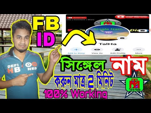 How to Remove your Last name from Facebook 100% Working 2019 In Bangla