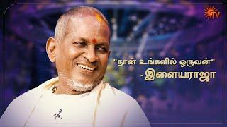 Iyakkunargalin Paaraattu Mazhayil Isaignani | Happy Birthday Ilayaraaja | Sun TV Throwback