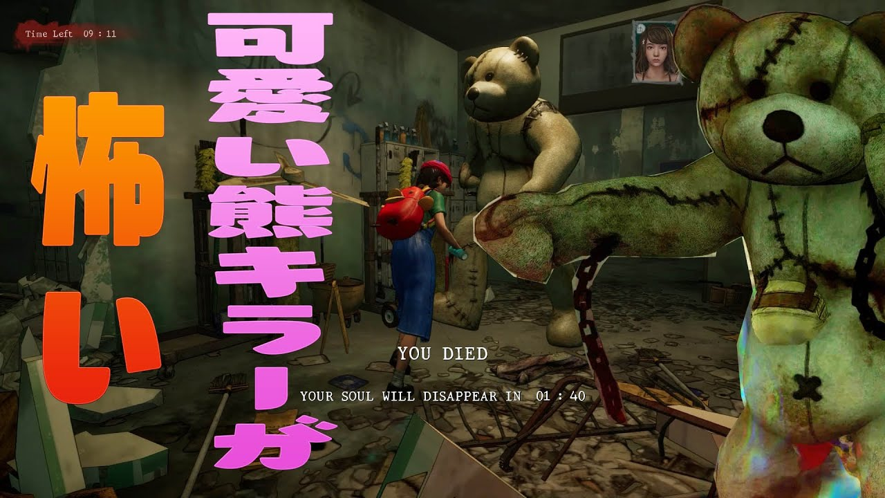 可愛い熊キラーが怖い!!【home sweet home Survivor 】#8