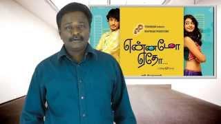 Ennamo Edho Review - Gautam Karthick, D. Imman -TamilTalkies