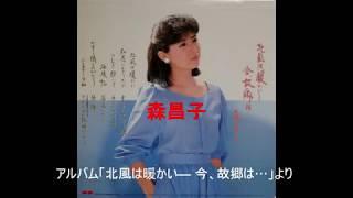 説明 アルバム「北風は暖かい― 今、故郷は…」(1983年8月、24歳)より 作...