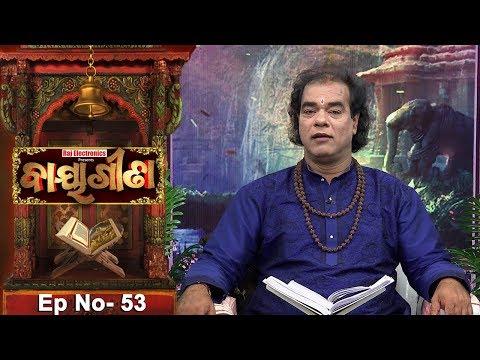 Baya Gita - Pandit Jitu Dash | Full Ep 53 | 22nd Nov 2018 | Odia Spiritual Show | Tarang TV