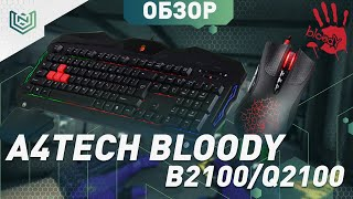 Клавиатура A4tech Bloody B2100/Q2100 Gamer Q210+Q9   | Обзор
