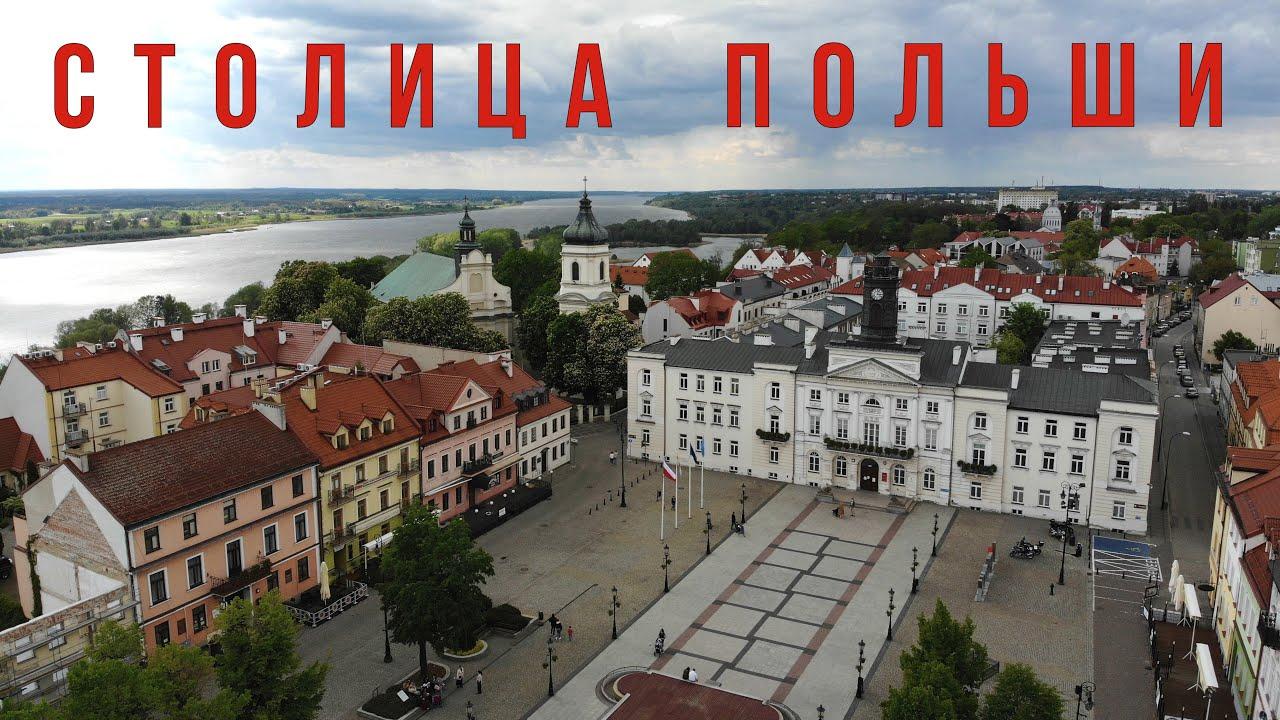 Что связывает небольшой город в центре Польши и Новгород Великий? Плоцк забытая столица Польши.