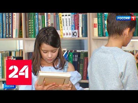 Инновации - в массы: в России открыта новая образовательная платформа - Россия 24