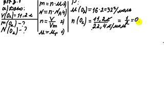 ГДЗ химия 8 класс Габриелян, параграф 17, з.1 (а)