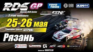2 этап РДС Гран При, 25-26 мая, Рязань, ТОП 32