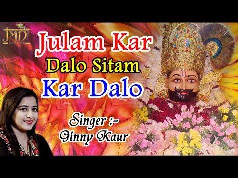 Julam Kar Dalo Sitam Kar Dalo    Most Popular Khatu Shyam Bhajan    Ginny Kaur #Jmd Music & Films