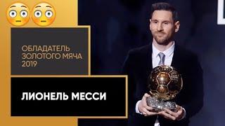 Месси стал обладателем Золотого мяча 2019
